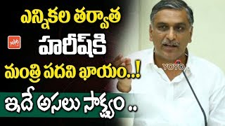 CM KCR To be Finalizes Major Ministries to Harish Rao After Lok Sabha Elections