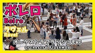 ラヴェル ボレロ オーケストラフラッシュモブ アークカラヤン広場 Bolero Orchestra Flashmob 朝 クラ Asa Kura