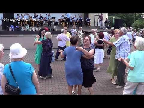 ВАЛЬС В ПАРКЕ С ОРКЕСТРОМ В. КОВАЛЯ! Brest! Music! Dance!