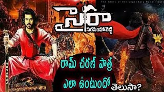 Ramcharan's ROLE in Chiranjeevi's Sye Raa Narasimhareddy Movie CONFIRMED! | Surrender Reddy