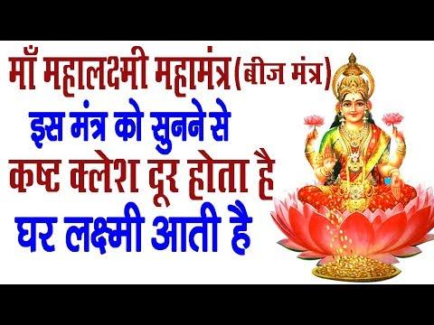 माँ महालक्ष्मी महामंत्र (बीज मंत्र )! इस मंत्र को सुनने से कष्ट क्लेश दूर होता है घर लक्ष्मी आती है thumbnail