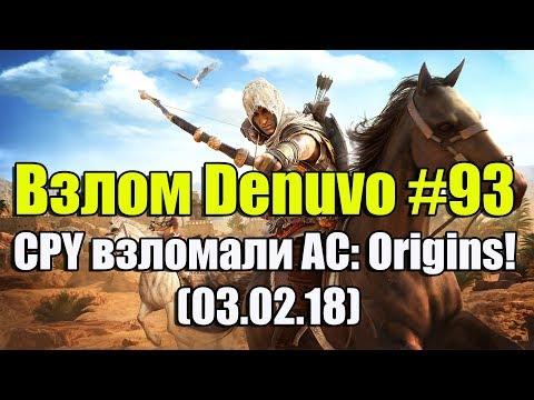 Взлом Denuvo #93 (03.02.18). CPY взлом Assassin's Creed: Origins!