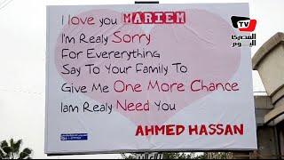 من أحمد حسان إلى مريم «سامحيني.. وقولي لأهلك يدوني فرصة».. إعلانات الأحبة تصل المنصورة