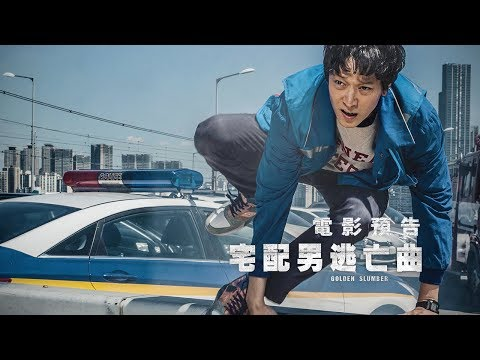 【宅配男逃亡曲】伊坂幸太郎改編 首支預告 3/9(五)逃出布局