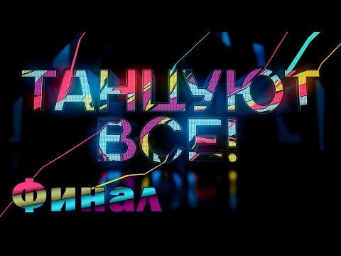 «Танцуют все!». Финал