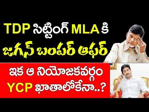TDP సిట్టింగ్ MLAకి జగన్ బంపర్ ఆఫర్ :ఇక ఆ నియోజకవర్గం YCPఖాతాలోకేనా?| TDP MLA Join YCP | AP Politics