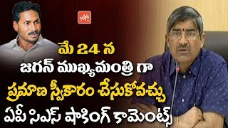 AP CS LV Subramanyam Shocking Comments On Chandrababu | AP Next Cm 2019 | TDP | AP News | Alo Tv