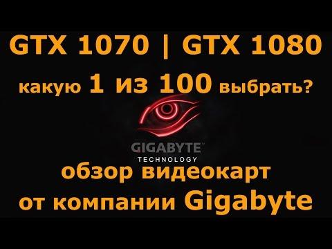 Обзор видеокарт Gigabyte GeForce GTX 1080 | GTX 1070 (FE | G1 Gaming | Xtreme Gaming | WindForce)