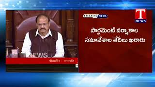 Monsoon session of Parliament from July 18 to Aug 10  Telugu