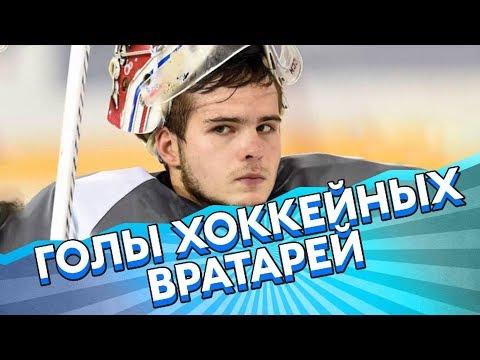 НАБОКОВ, ШЕСТЕРКИН - голы хоккейных ВРАТАРЕЙ