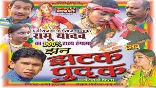 Jhan Jhatak Pudak - Chhattisgarhi Full Comedy Drama - Ramu Yadav