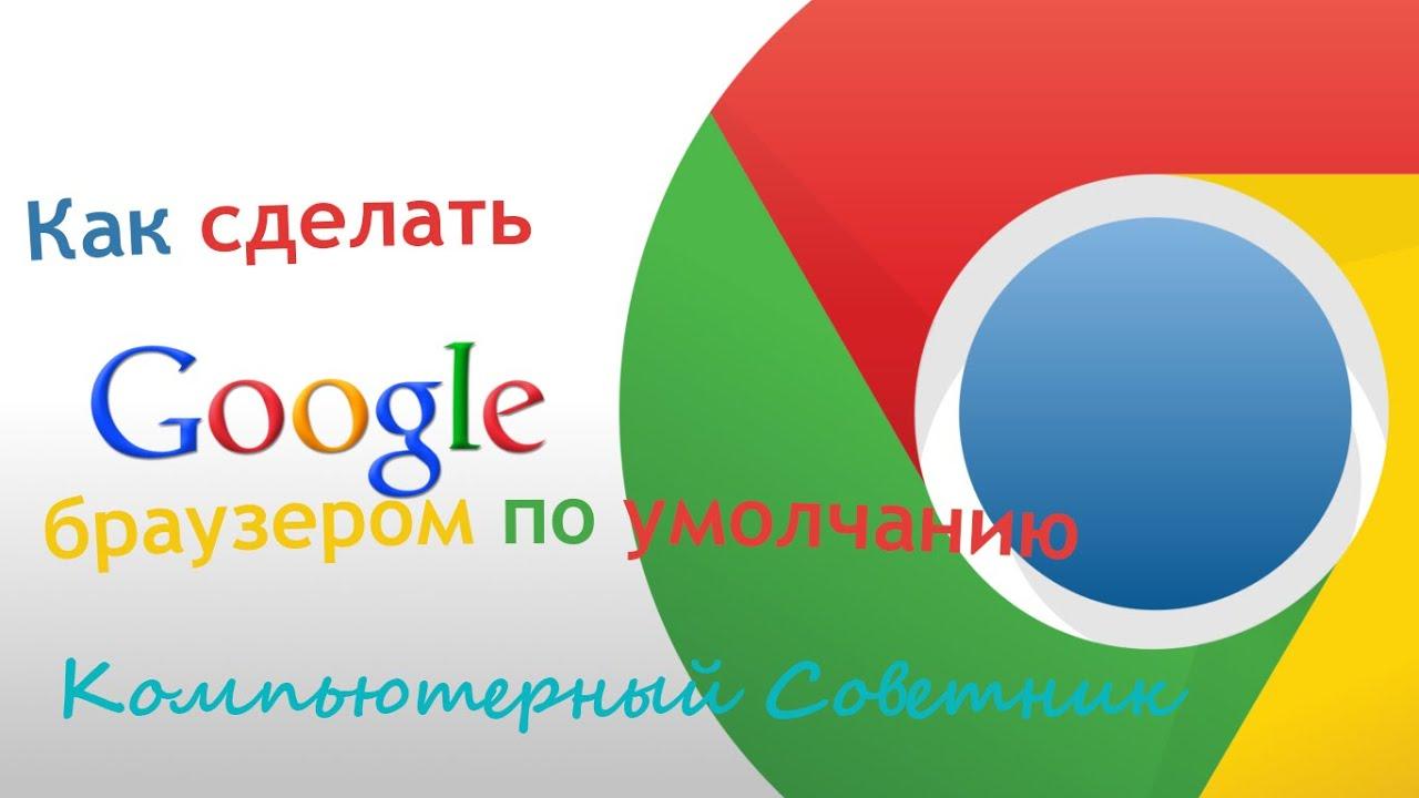 Как сделать чтобы гугл не был браузером по умолчанию