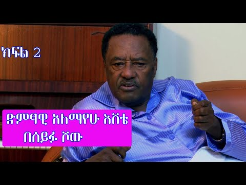 Alemayehu Eshete Interview At Seifu Show Part 2
