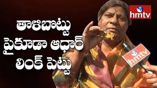 మహిళా వేషధారణలో ఎంపీ..!TDP MP Siva Prasad  Lady Getup For Special Status | hmtv