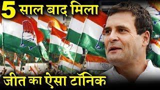 जीत से कांग्रेस गदगद...  बीजेपी अब गम में डूबी ! INDIA NEWS VIRAL