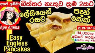 Easy Eggless panckes by Apé Amma