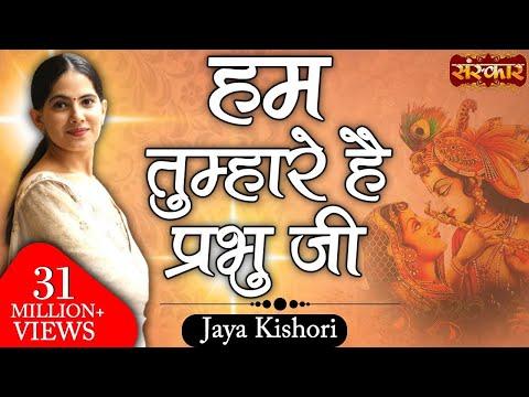 Hum Tumhare Hain Prabhu Ji | Mahara Khatu Ra Shyam | Jaya Kishori Ji & Chetna Sharma video
