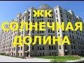 Жилой комплекс Солнечная долина, Алматы. Видео новостройки