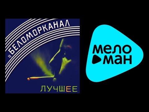 БЕЛОМОРКАНАЛ - ЛУЧШЕЕ / BELOMORKANAL - LUCHSHEE