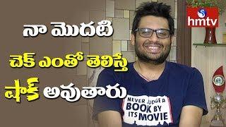 Kittu Vissapragada Revealed his FIrst Cheque - Song Bhala - hmtv - netivaarthalu.com