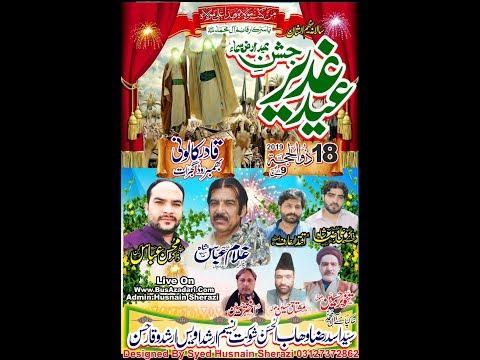 Live  jahsan 18 Zilhaj  2019 Qader Calony Gujrat