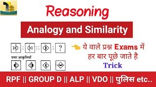 Reasoning short trick class शुरू जल्दी join करे //vv.imp for group d, ALP, RPF, VDO etc..