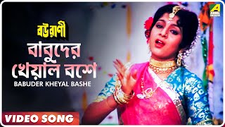Babuder Kheyal Bashe | Bourani | Jhumur Gaan | Bengali Movie Video Song | Anuradha Paudwal