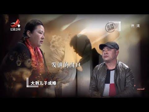 中國-金牌調解-20190114-強勢女人為何家暴丈夫袒露心聲對家庭百般不滿