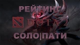 DOTA 2 | РЕЙТИНГ СОЛО & ПАТИ