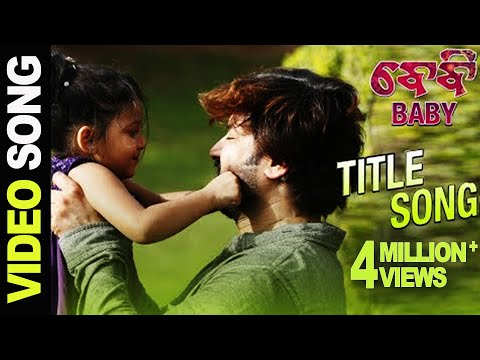 BABY Title Song | Video Song Promo | Baby Odia Movie | Anubhav Mohanty, Preeti, Poulomi, Jhilik