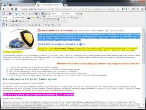 Редактор материала JCE - часть 1. Обзор основных функций