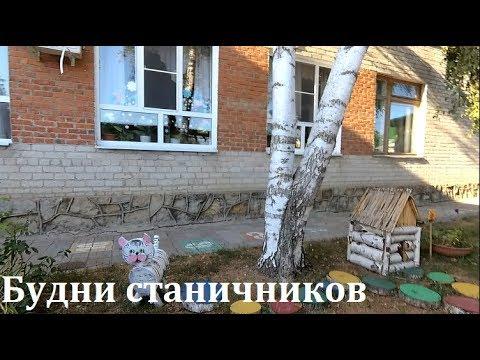 О ремонте, посадках, ценах на бензин и детсаде. ст. Гостагаевская