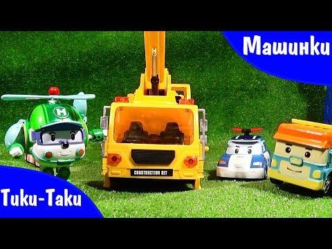 Видео для детей про машинки все серии подряд Тики Таки.