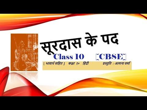 Surdas ke pad|सूरदास के पद Class 10 Hindi|Explanation & Imp Q-Ans | Kshitij