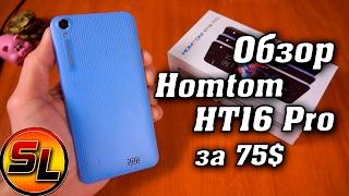 Обзор Homtom HT16 Pro. Достойный бюджетник для не требовательных пользователей! - review