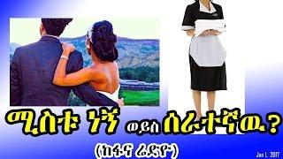 ሚስቱ ነኝ ወይስ ሰራተኛዉ?  Am I his wife or his maid?  (Fana Radio)