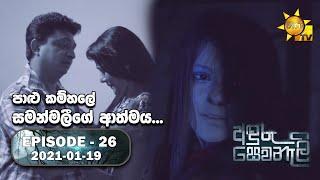Anduru Sewaneli | Episode 26 | 2021-01-19