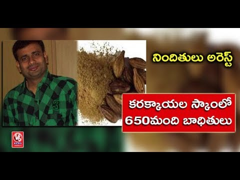 Cyberabad Police Arrests Karakkaya Scam Victims | Hyderabad | V6 News