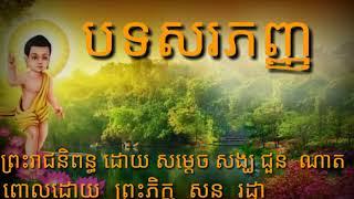 bort sarakpahn បទសរភញ khmer poem 84 1280x720 3 78Mbps 2018 06 23 23 08 32