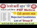 RAILWAY GROUP D REJECTED CANDIDATES LIST IN PDF//RRB RECRUITMENT 2018//SOCIAL MEDIA VIRAL thumbnail