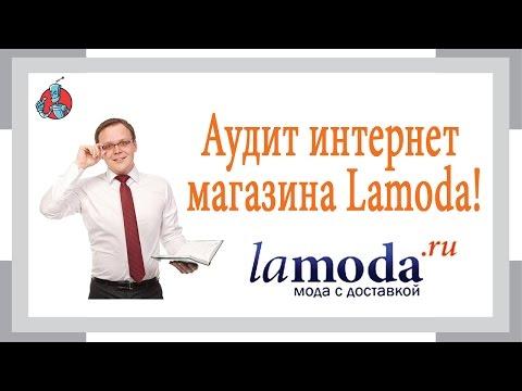 Аудит крупнейшего Российского интернет магазина Ламода или как протестировать влияние дизайна на кон