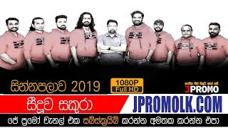 Seeduwa Sakura Sinnapalawa 2019  Live Shows