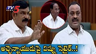 Vishnu Kumar Raju Makes Fun Of Minister Atchannaidu Speech | AP Assembly Session