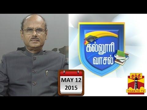 Kalloori Vasal : Job Oriented Engineering Courses (12/05/2015) - Thanthi TV