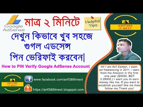How to PIN Verify Google AdSense Account | Bangla Tutorials