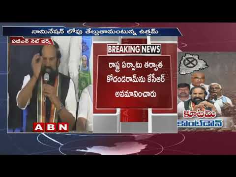 Uttam Kumar,L Ramana met with Kodandaram | Suspension on Mahakutami seats allotment