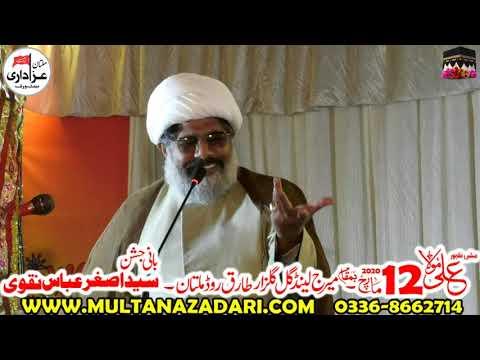 Allama Ghulam Mustafa Ansari I Jashan 16 Rajab 2020 | Marriage Land Gul E Gulzar Multan