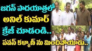 YS Jagan Prajasankalapa Yatra Mla Anil Kumar Yadav Fans Craze Followers Konaseema | Top Telugu Media