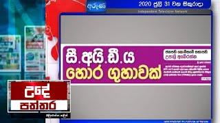 Ude Paththara - (2020-07-31)