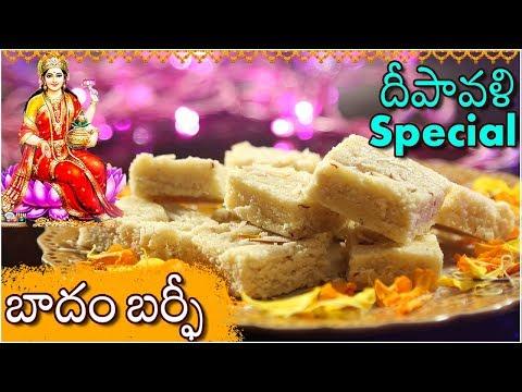 బాదం పప్పుతో ఇలాగా బర్ఫీ చేసుకోండి నోట్లో వేసుకుంటే కరిగిపోతాయి | Badam Burfi Recipe |Diwali Special